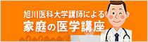 旭川医科大学メディカルミュージアム