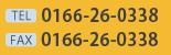 TEL 0166-68-2189 FAX 0166-66-0025